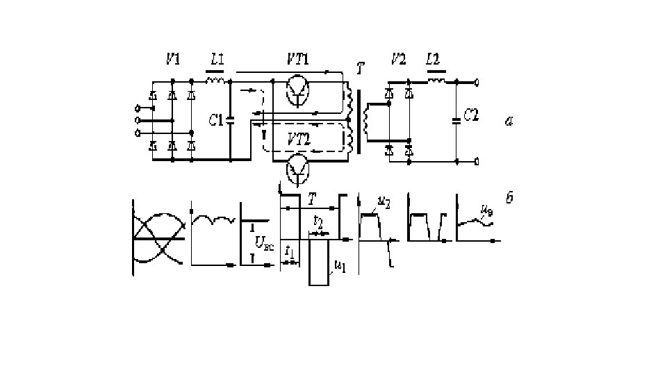 выпрямителя с транзисторным инвертором
