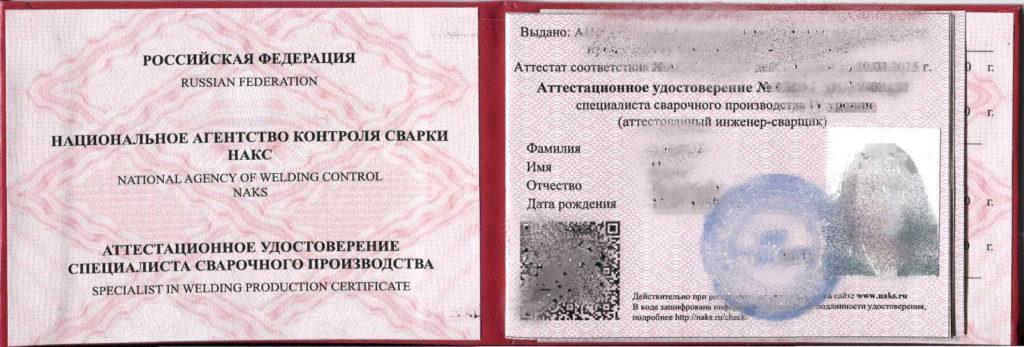 Удостоверение специалиста сварочного производства НАКС